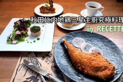 秋田比內地雞三星主廚究極料理-RECETTE餐廳吃得到