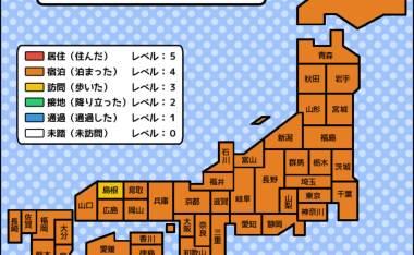 制縣傳說APP 查查你的旅日等級! #android #日本全國制霸