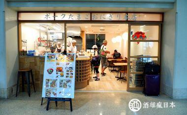 [沖繩美食]豬肉蛋飯糰本店 空港1F店-沖繩排隊飯糰開分店 搭樂桃也能買
