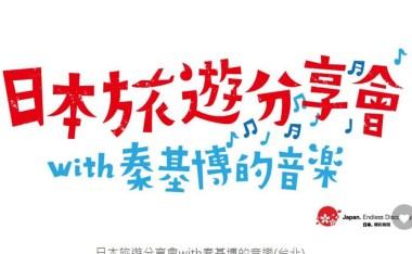 [酒雄×秦基博]日本旅遊分享會 with 秦基博的音樂  9/9台中 9/10台北