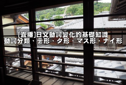 [日語教學直播]日文中動詞變化的基礎知識-ます形、て形、た形、ない形