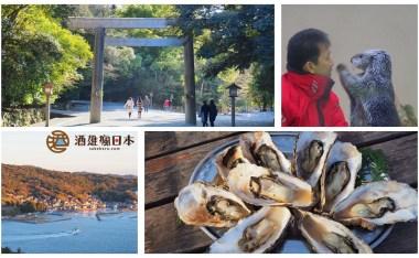 快速規劃伊勢鳥羽自駕行程(二天一夜)-伊勢神宮、鳥羽水族館、美味牡蠣與龍蝦