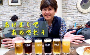 酒雄瘋日本2018大回顧-日本自駕、在日100天、地方創生視察、 歐洲奧捷自駕、線上班一週年