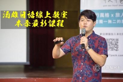 酒雄線上日語教室-最新課程連結