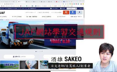 【酒雄聊旅行 #04】 JAF網站學習日本自駕交通法規