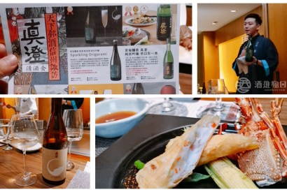 真澄全新系列酒款台中發表會 in元膳日本料理鐵板燒 真朱 漆黑 茅色 七號酵母 嚴選在地食材