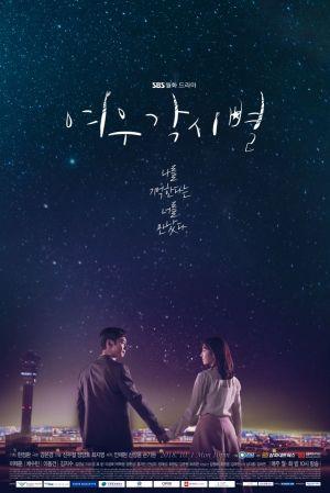 Image result for 여우각시별 포스터