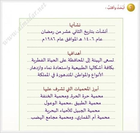 مقالات عن انجازات بلادنا الحبيبة