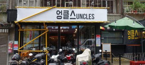 《捷運國父紀念館站美食》來自韓國的魷魚大叔엉클스UNCLES