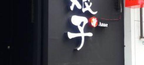 東區/在台灣也可以吃到八色烤肉的娘子韓食