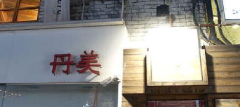 上水/不仔細找就會錯過的人氣法式咖啡廳