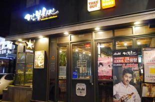 """弘大/蘇志燮代言的美味炸雞""""KKanbu chicken""""(깐부치킨)"""