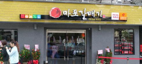 《捷運國父紀念館站美食》正宗韓式烤肉的新麻蒲海鷗烤肉台灣一號店(新마포마포갈매기)