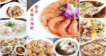 豐原景園活海鮮 國賓飯店師傅掌廚 老饕級美味小館子價格 熱年菜預訂再送香噴噴筍糕