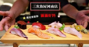 三次魚屋河南店 精緻板前料理 現撈活海鮮  滿滿超值海鮮丼飯$200起