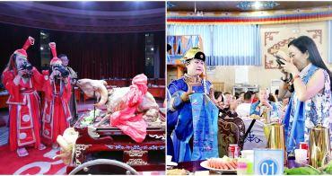 鄂爾多斯草原景區VIP用餐體驗 午宴欣賞傳統婚禮 晚宴穿蒙古宮廷服飾吃詐馬宴