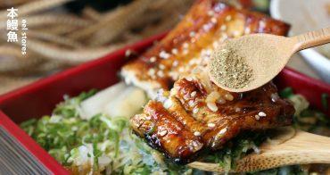 本鰻魚料理屋 台中太平美食 蔥花滿滿鰻魚飯 龍眼炭烤讓鰻魚更香Q 隱藏版烤鰻肝想吃得人品爆發