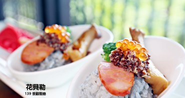 花貝勒  彰化139景觀餐廳 中日西套餐料理完美融合很驚豔 180度綠景彰化美景就在眼前