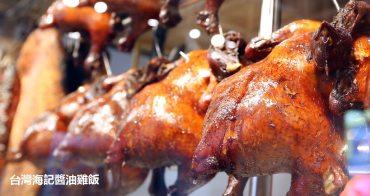 台灣海記醬油雞 新加坡60年老店 進駐台中公益路 必點招牌醬油雞飯