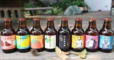 台灣艾爾 台灣在地精釀啤酒 使用台灣在地食材 香氣就是自然