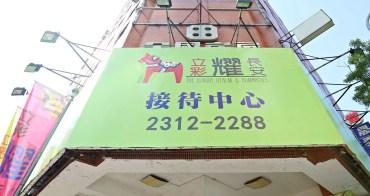立彩耀長安 捷運櫻花文心站200公尺 2~3房 66戶均質單純