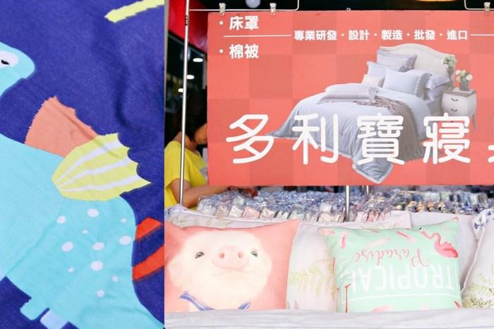 換季啦!多利寶夏日清涼寢具特賣會 2019新款涼被、床包、 竹涼蓆 枕頭買一送一