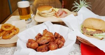 台中美式漢堡店 B&G彼恩吉漢堡 漢堡鬆餅炸物啤酒 就是要給你輕鬆時光