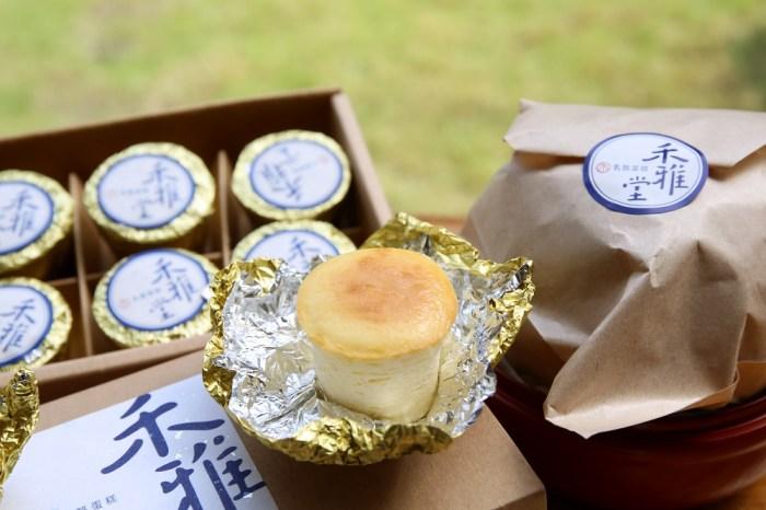 禾雅堂 讓人吃過秒戀愛的濃郁重乳酪 單顆包裝好吃無負擔 大坑美食推薦