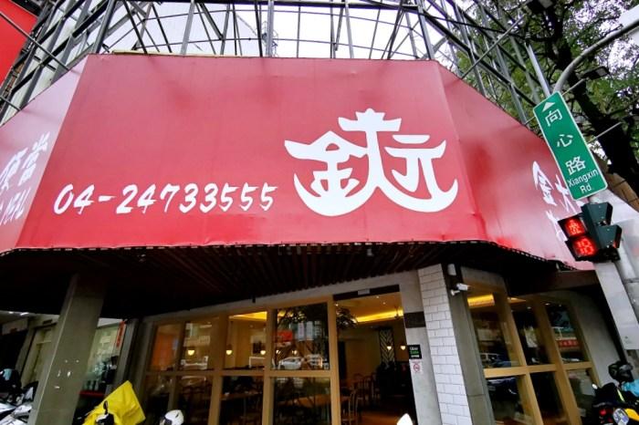 金大元便當 台中草袋飯 南屯店時尚新穎老店也有新風貌