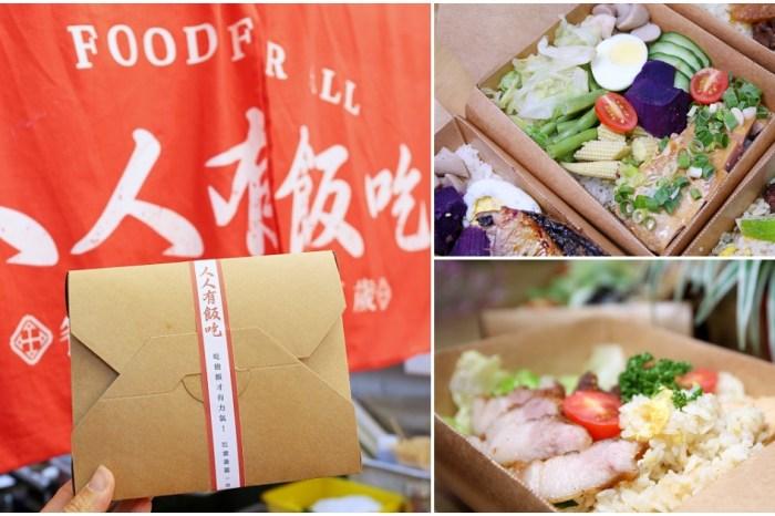 人人有飯吃 日式蛋炒飯的蛋香好迷人 九種主廚私房手路菜口味選擇多多