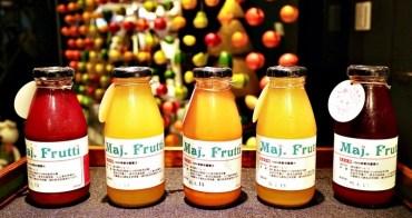 台中 | Maj. Frutti 逢甲冰品新選擇 夏天就是要吃超夢幻冰品 使用百分百新鮮水果天然無負擔
