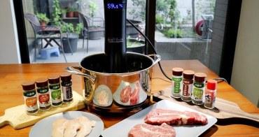 舒肥機開箱 美國Sansaire真空低溫烹調機 在家也能享受高級餐廳舒肥料理