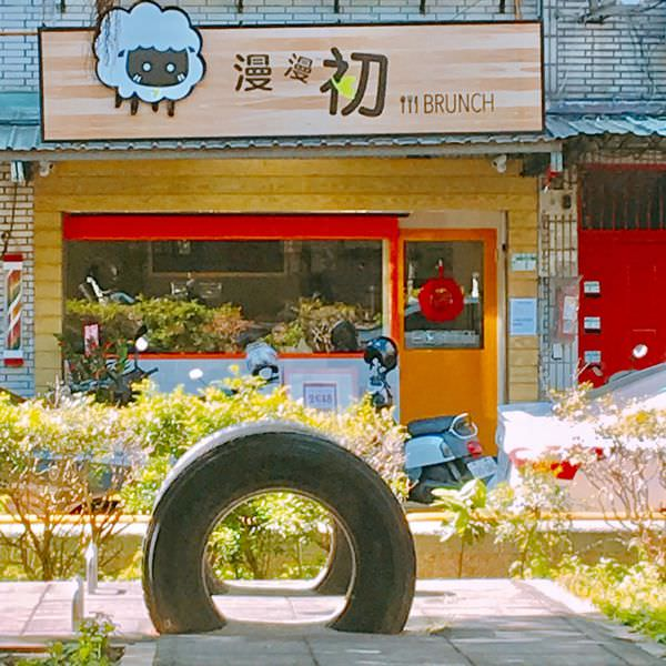 三重溪尾街 創意平價特色早午餐-漫漫初