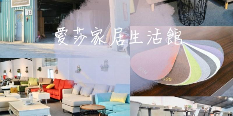 樹林愛莎家居生活館 傢俱工廠.價格超便宜,你要的CP值超高的床墊沙發都在這~