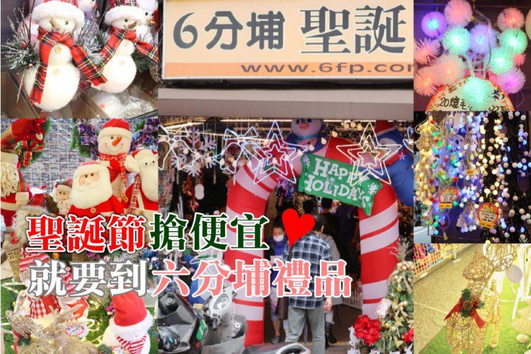 【推薦】超美聖誕節DIY佈置,台北車站六分埔禮品批發通通滿足您,DIY聖誕節佈置,讓家裡充滿過節氣氛吧! 裝飾品/聖誕樹/聖誕禮品