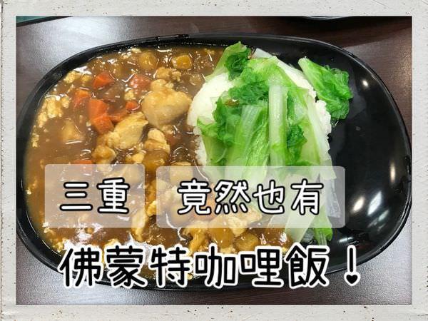 佛蒙特咖哩飯.炒泡麵.烤土司.關東煮  三重多樣化餐廳 飽起來黑輪