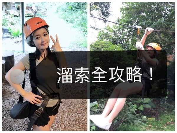 花蓮旅遊 野猴子探險森林 溜索考驗膽量!