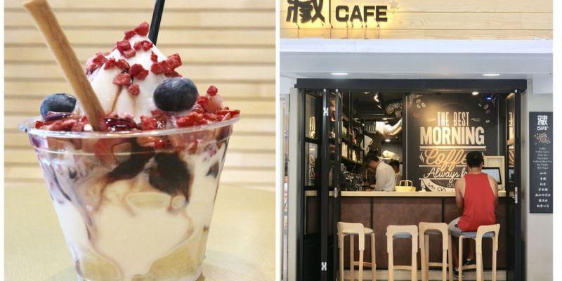 【台北東區】忠孝敦化藏Café 複合式咖啡館 飲料xKTVx輕食通通有