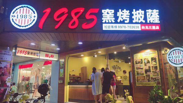 1985窯烤披薩 三重門市新開幕