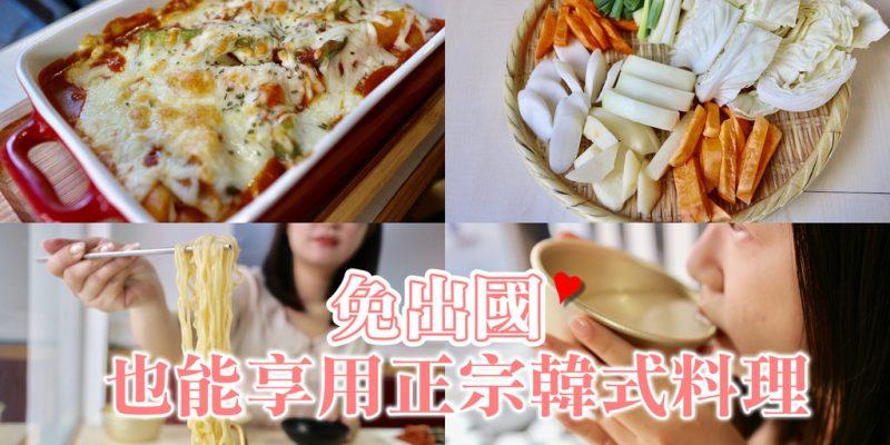 【台北東區餐廳推薦】HTT好太太韓式料理 免出國,正統韓式美食這裡通通吃得到!