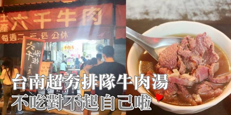 台南超夯六千牛肉湯 半夜不睡覺就是要吃這一味啦!