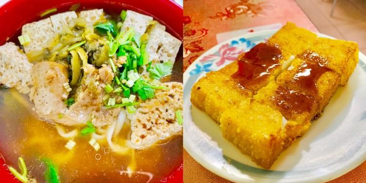 蘆洲素食推薦 – 蘆洲妙辰素食,超人氣排隊素食小吃,酥脆誘人蘿蔔糕只要20元。