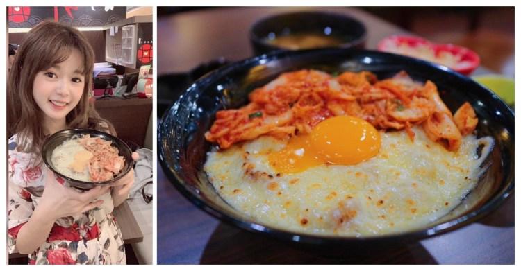 台北大同-新丼創意丼飯專賣店,超邪惡起司熔岩丼,滿滿的現淋起司醬讓你欲罷不能!丼飯推薦、丼飯主題餐廳。