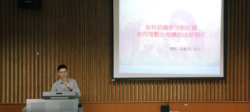 【教學演講】樹德科技大學-活動紀錄攝影課程講師 講師:吳鑫