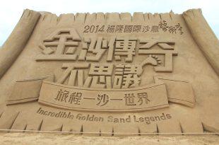 【福隆沙雕玩水】福隆國際沙雕藝術季-金沙傳奇沙雕大展,東北角玩水旅遊景點