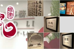【攝影眼的培養講座】-理律法律事務所 講座講師:吳鑫
