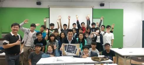 【遠東科技大學 攝影社講座】夢想神攝手 講師:吳鑫