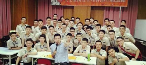 【時間管理講座】文化部 文化服務役 管理幹部在職訓練班 講師:吳鑫