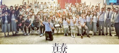 【生涯探索講座】花蓮慈濟科技大學 白日夢冒險王 講師:吳鑫