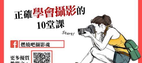 【學攝影懶人包再現版】正確學會攝影的10堂課lesson1:認識光圈